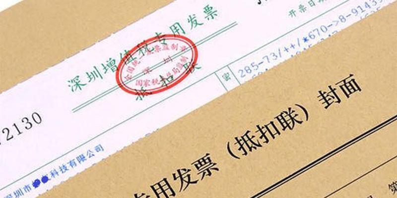 红顺叶-增值税票