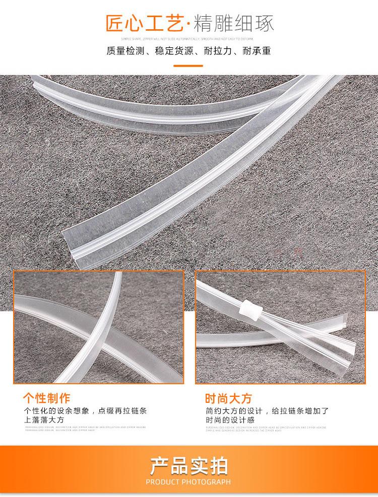 PVC/EVA/TPU轨道拉链3