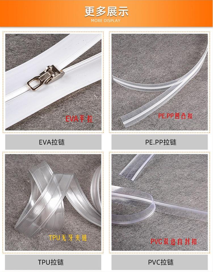 PVC/EVA/TPU轨道拉链4