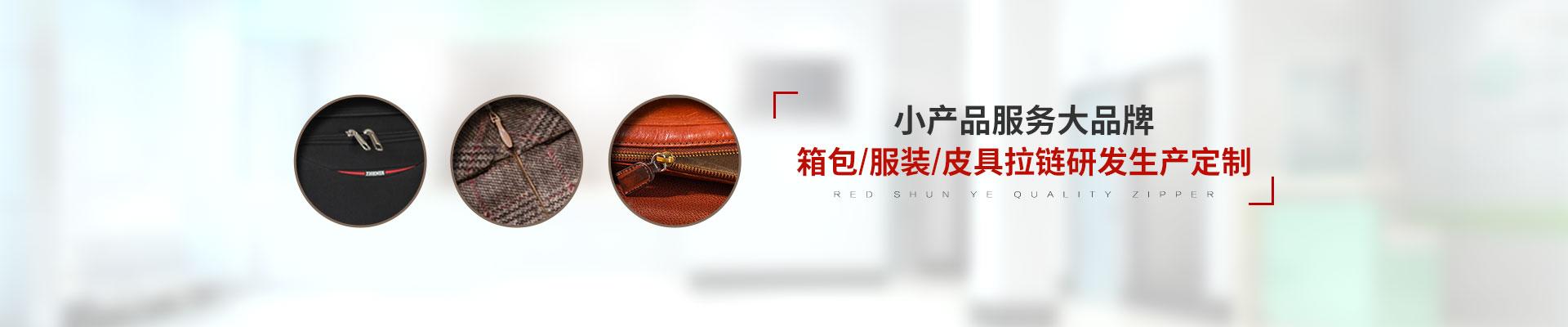 红顺叶-专注箱包/服装/皮具拉链研发生产定制